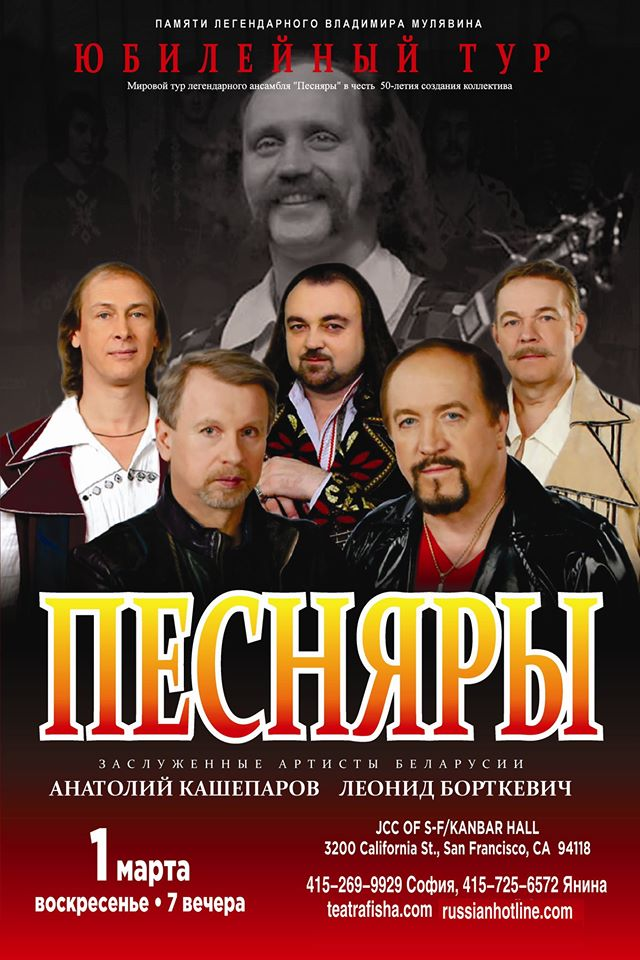 Юбилейный тур ансамбля «Песняры». 1 марта
