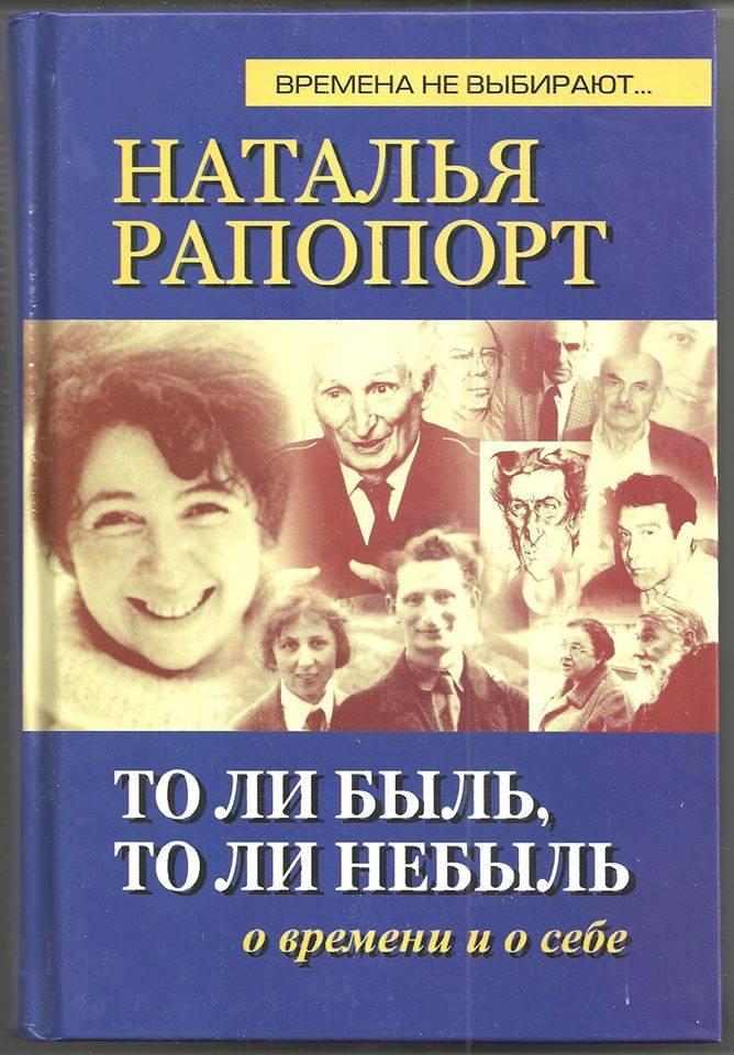 Встреча с Натальей Рапопорт. 17 января.
