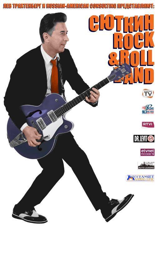 "Валерий Сюткин ""Syutkin Rock-n-Roll Band"" в San Francisco. 8 марта"