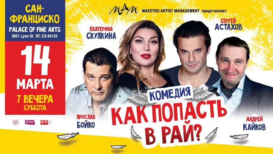 """Комедия """"Как попасть в РАЙ"""". 14 марта"""