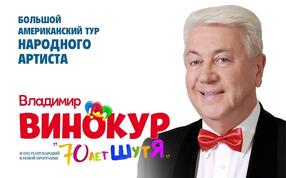 Владимир Винокур. 24 мая