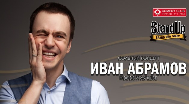 Резидент телеканала ТНТ – Иван Абрамов. 7 марта