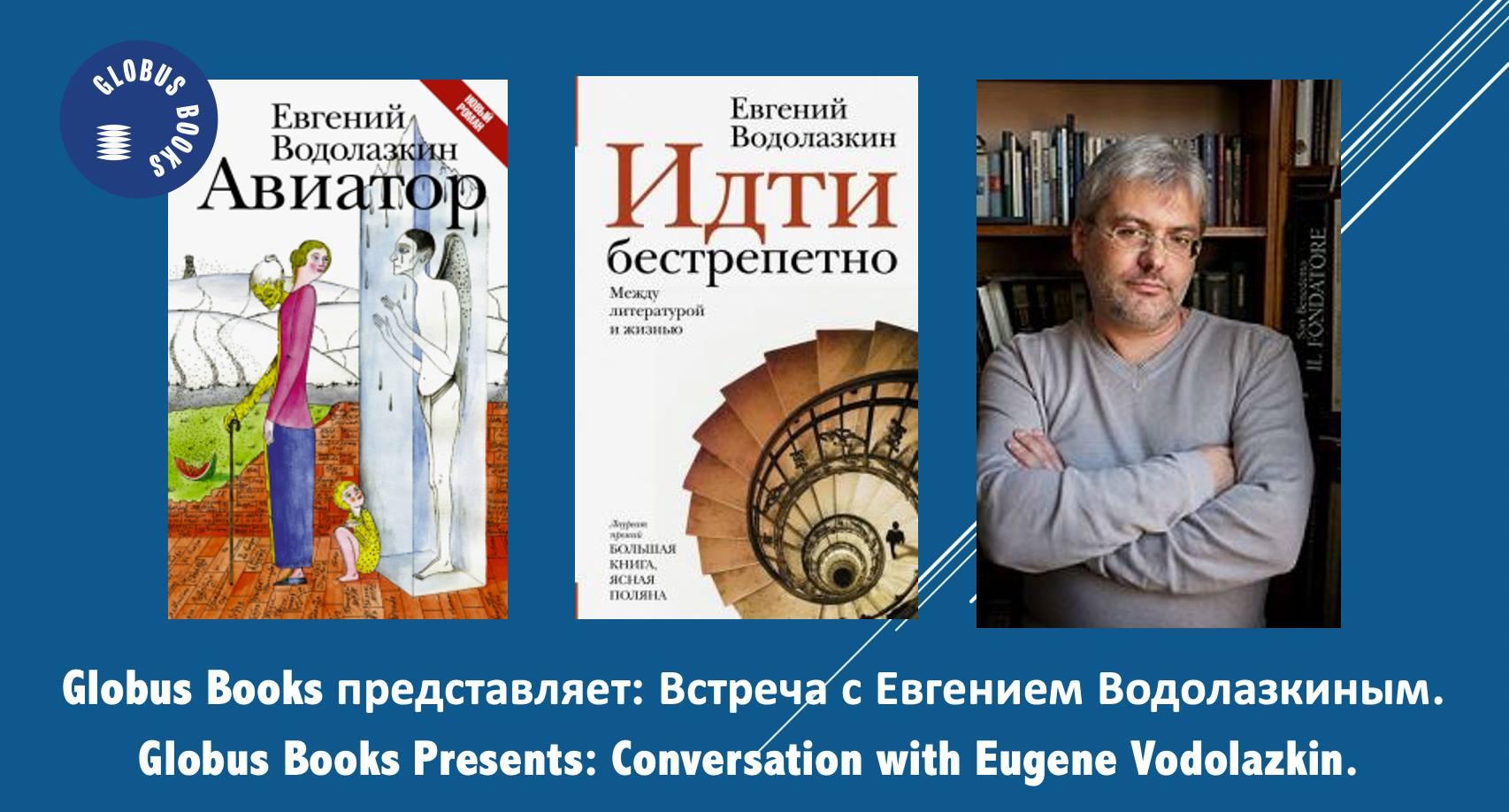 Conversation with Eugene Vodolazkin. Встреча: Евгений Водолазкин. 1 августа
