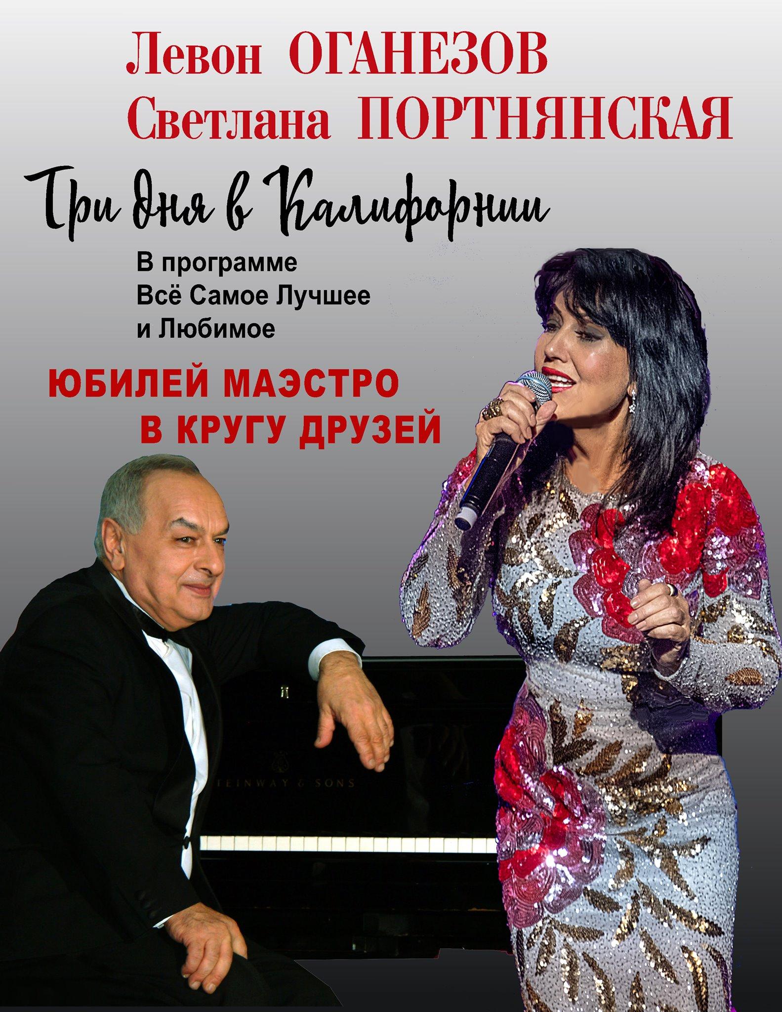 Левон Оганезов и Светлана Портнянская. 14 августа.