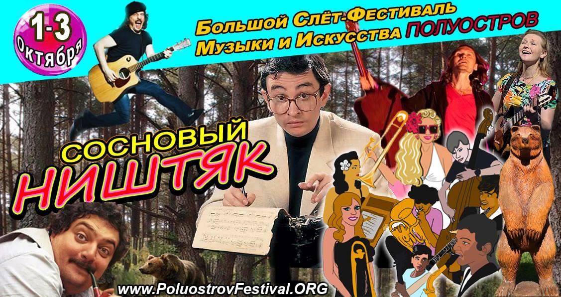 """Poluostrov Music/Arts Festival 2021 """"Сосновый Ништяк!"""". October 1-3"""
