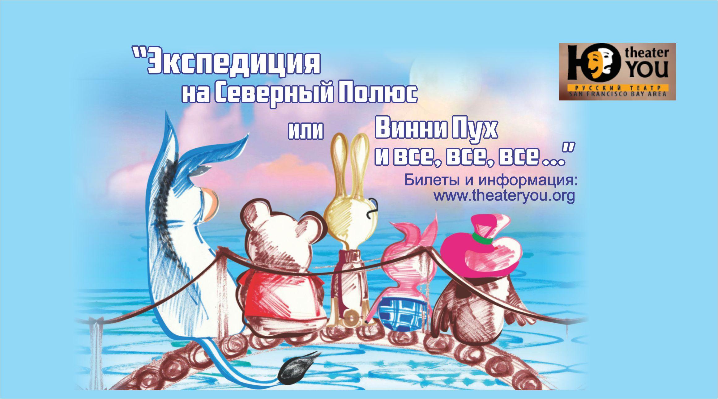 """Театр Ю представляет спектакль """"Экспедиция на Северный Полюс или Винни Пух и все, все, все …"""""""