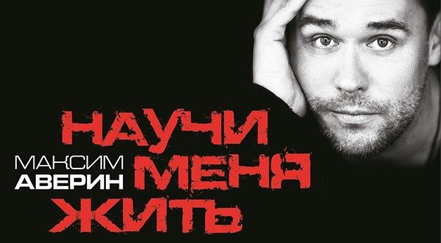Максим Аверин «Научи меня жить»